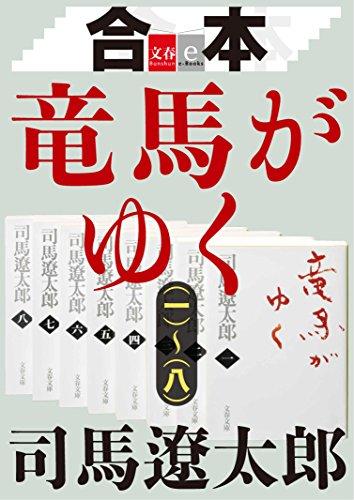 合本 竜馬がゆく(一)~(八)【文春e-Books】の詳細を見る