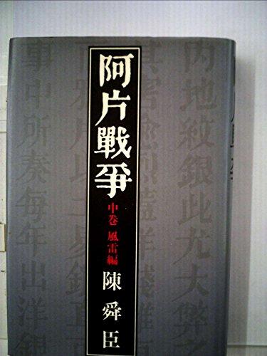 阿片戦争〈中〉風雷篇 (1967年)