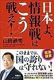 「日本よ、情報戦はこう戦え!」山岡 鉄秀