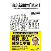 東京新聞の「筆洗」 ~朝刊名物コラムで読み解く時代の流れ~ (廣済堂新書)