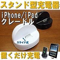USBクレードル iPhone3G/4/4S/iPod (30ピンコネクタ用) ホワイト 白