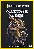ナショナル ジオグラフィック へんてこ恐竜大図鑑 [DVD]