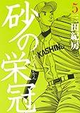 砂の栄冠(5) (ヤンマガKCスペシャル)