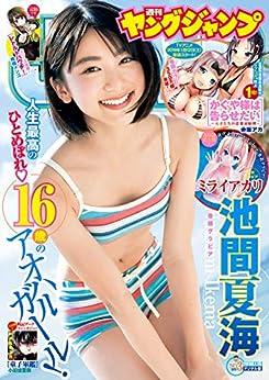 [雑誌] 週刊ヤングジャンプ 2019年03号 [Weekly Young Jump 2019-03]