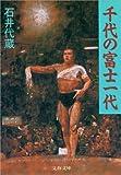 千代の富士一代 (文春文庫) 画像
