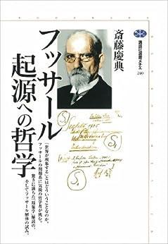 [斎藤慶典]のフッサール 起源への哲学 (講談社選書メチエ)