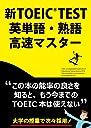 新TOEIC TEST英単語 熟語高速マスター