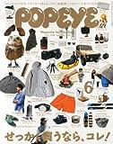POPEYE (ポパイ) 2014年 06月号 [雑誌]