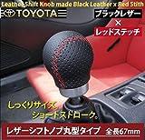 シフトノブ 汎用 スポーツタイプ ブラック レザー レッド ステッチ M8 M10 M12mm 対応