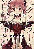 エクソシストと首輪の悪魔 (1) (まんがタイムKRコミックス) -