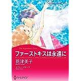 奪われたファーストキス セット vol.1 (ハーレクインコミックス)