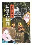 ゲゲゲの鬼太郎 (1) (ちくま文庫) 画像