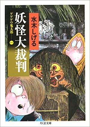 ゲゲゲの鬼太郎 (1) (ちくま文庫)