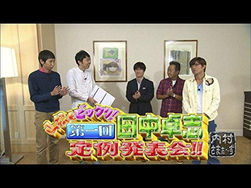 #197『山根もビックリ!第一回田中卓志定例発表会!!』