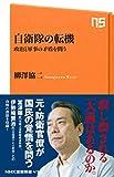 自衛隊の転機―政治と軍事の矛盾を問う (NHK出版新書 470)