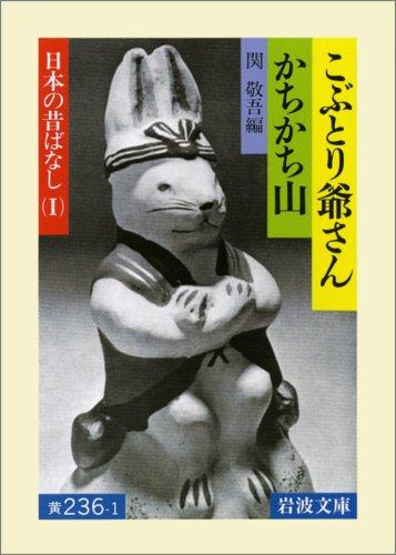 こぶとり爺さん/かちかち山 (岩波文庫 黄 236-1 日本の昔ばなし 1)の詳細を見る