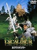 エクスカリバー[DVD]