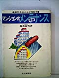 マンションのメンテナンス―身近な手入れから大工事まで (1982年)