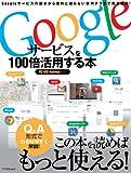 Googleサービスを100倍活用する本 (アスペクトムック)
