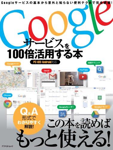 Googleサービスを100倍活用する本 (アスペクトムック)の詳細を見る