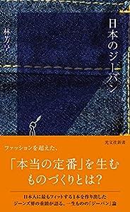 日本のジーパン (光文社新書)