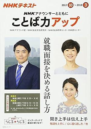 NHK アナウンサーとともに  ことば力アップ 2017年10月~2018年3月 (NHKシリーズ)