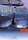 U307を雷撃せよ〈上〉 (文春文庫)