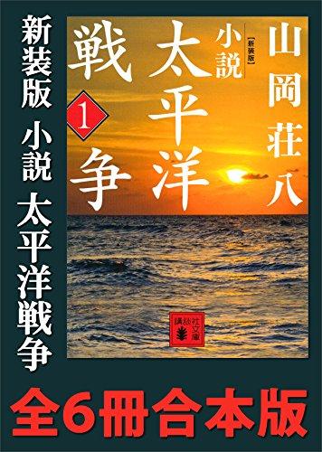 新装版 小説太平洋戦争 全6冊合本版 (講談社文庫)