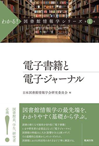 電子書籍と電子ジャーナル (わかる! 図書館情報学シリーズ)...