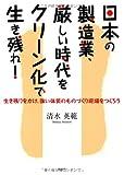 日本の製造業、厳しい時代をクリーン化で生き残れ!—生き残りをかけ、強い体質のものづくり現場をつくろう