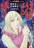 魔百合の恐怖報告 分岐する嫉み (HONKOWAコミックス)