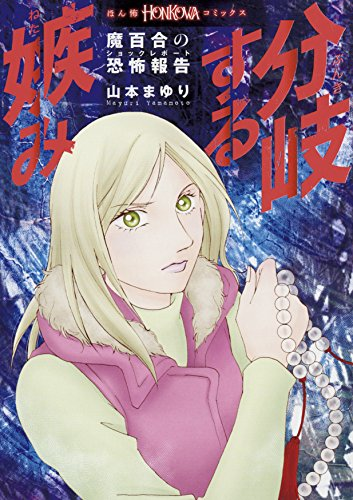 魔百合の恐怖報告 分岐する嫉み (HONKOWAコミックス) -