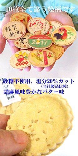食べる年賀状-干支プリントお年賀せんべい10枚セット(塩胡麻バター煎餅)