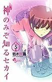 神のみぞ知るセカイ 5 (少年サンデーコミックス)