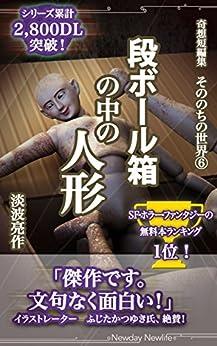 [淡波亮作]の奇想短編集 そののちの世界6 段ボール箱の中の人形