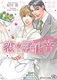 恋の孵化音―Love Recipe― (カクテルキス文庫)