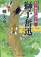 獅子奮迅 天下御免の信十郎2 (二見時代小説文庫)