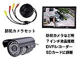 MIFO 防犯 カメラ セット 録画 機能 付き 7インチ 液晶 + 20M 映像ケーブル + 防犯カメラ SDカード 簡単録画 録画したデーターそのままモニターで再生可 HR-DVR70101B