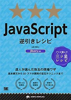 [山田 祥寛]のJavaScript逆引きレシピ jQuery対応