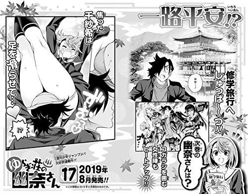 ゆらぎ荘の幽奈さん 17 (ジャンプコミックス)