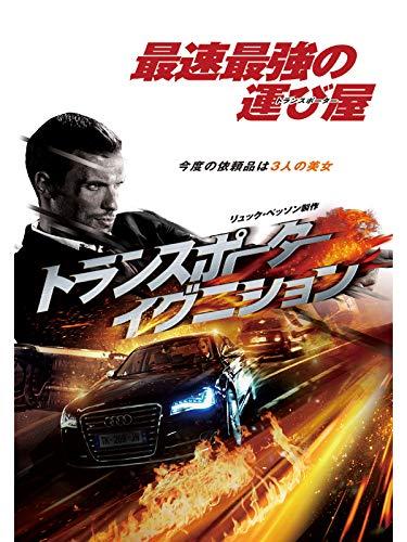 トランスポーター イグニション(字幕版)