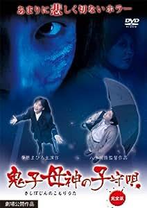 鬼子母神の子守唄 完全版 [DVD]