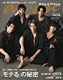 anan(アンアン) 2019/06/26号 No.2156 [「モテる」の秘密/King & Prince]