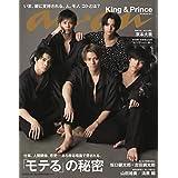 anan(アンアン) 2019 06 26号 No.2156 [「モテる」の秘密 King & Prince]