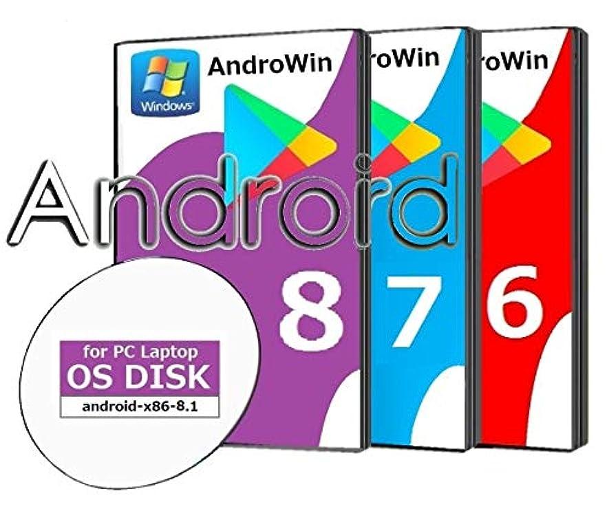 大学院カセット社会学パソコンでAndroidが使える様になりました/OS起動ディスク(国内発送品)【 対応】Google Play/Windows/Excel/通信料気にせずスマホアプリを楽しめます。No.8OS3P
