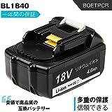 BL1840 マキタ 18V バッテリー マキタ互換バッテリー 4.0Ah BL1830 BL1840 BL1850 BL1860 対応 リチウムイオン電池 1年間保証