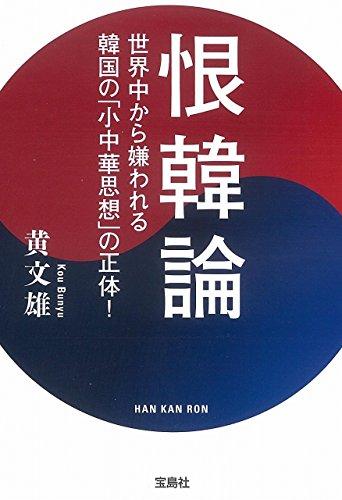 恨韓論 (宝島SUGOI文庫)