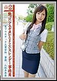 働くオンナ 2 12 [DVD]