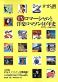 【バーゲンブック】  TVコマーシャルと洋楽コマソン40年史  1970~2009年