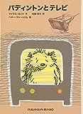 パディントンとテレビ―パディントンの本〈5〉 (福音館文庫 物語)